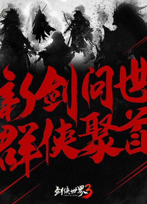 群侠聚首《剑侠世界3》手游首发五大门派剪影大揭秘插图(5)