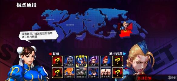 《街霸:对决》评测: 街头霸王集结!插图(8)