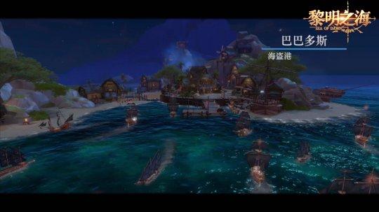 乘风破浪《黎明之海》启航测试今日正式开启插图(5)