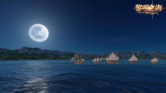 乘风破浪《黎明之海》启航测试今日正式开启插图(3)