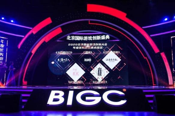 《天涯明月刀》手游喜提BIGC2020年度优秀