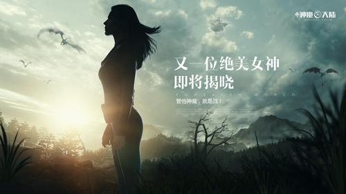 「新神魔大陆」新神魔大陆新资料片倒计时2天上线,神秘女神加入!她是谁?