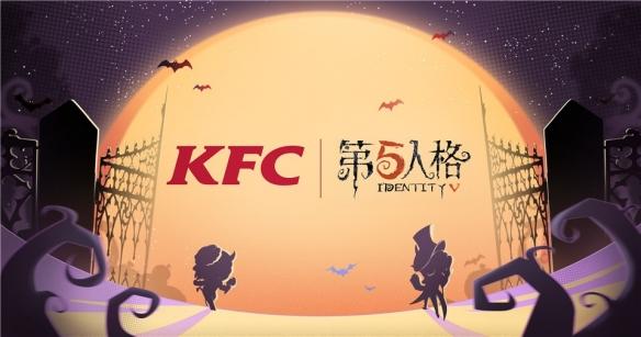 """万圣""""侦香""""奇遇记《第五人格》联动KFC即将来"""