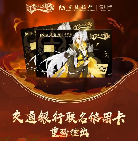 「剑网3:指尖江湖」剑网3:指尖江湖携手交通银行联名信用卡来袭