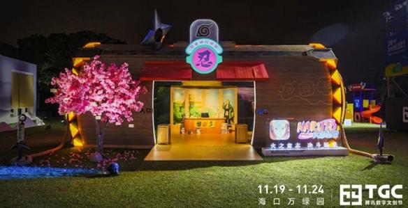 TGC海南站即将开幕,现实版木叶修行学堂,圆你