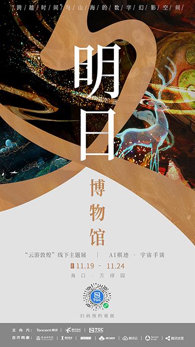 2020TGC腾讯数字文创节系列主题文化展今日开展【