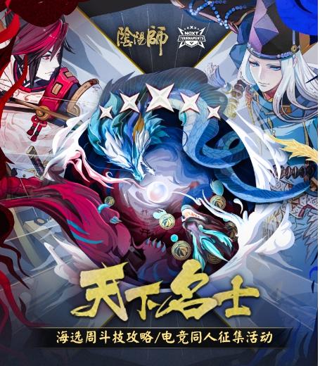「阴阳师」网易大神《阴阳师》X NeXT赛事活动#天下名士#开启
