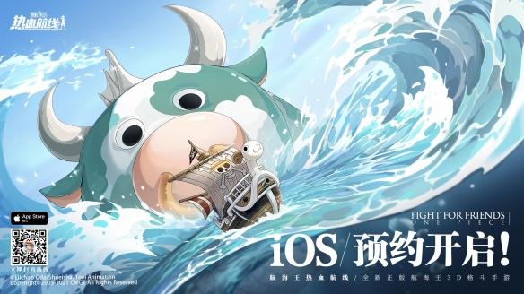 与梅丽号一起开启海上冒险《航海王热血航线》
