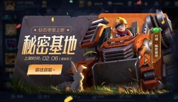 王者荣耀刘禅皮肤上线 娱乐玩法限时开启