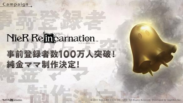 Re carnation nier 攻略 in