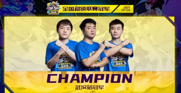 大魔王强势卫冕《街头篮球》武汉冠军勇夺SFSA总冠军