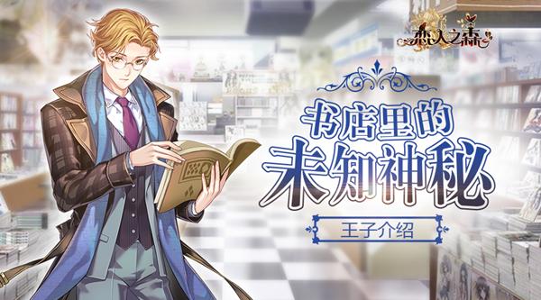 ?书店里的未知神秘《恋人之森》王子介绍