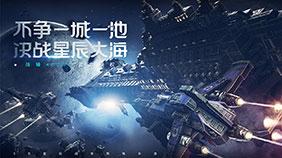 《雷霆远征》官方CG 夺回荣耀!