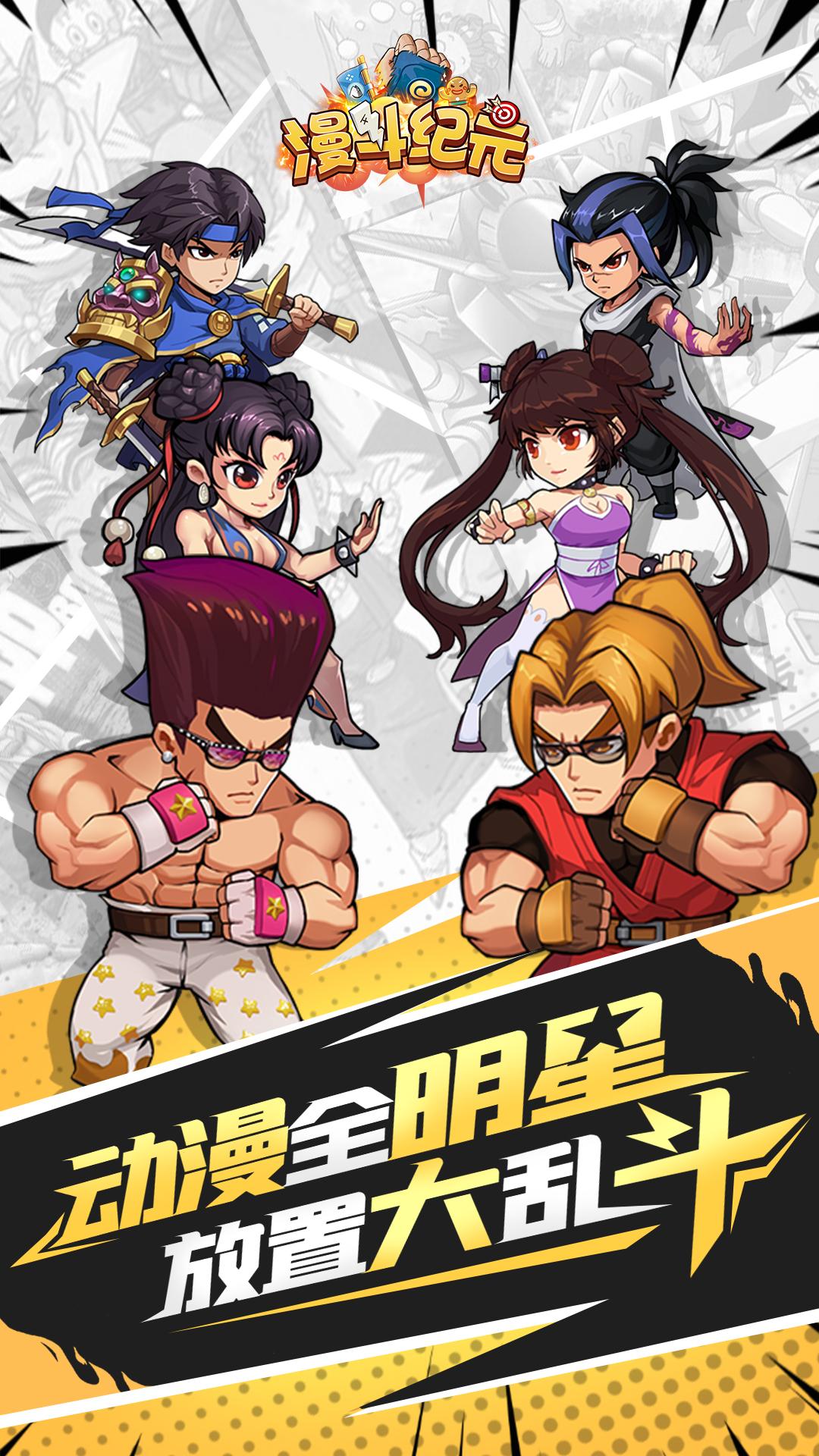 热血动漫《漫斗纪元》游戏截图欣赏