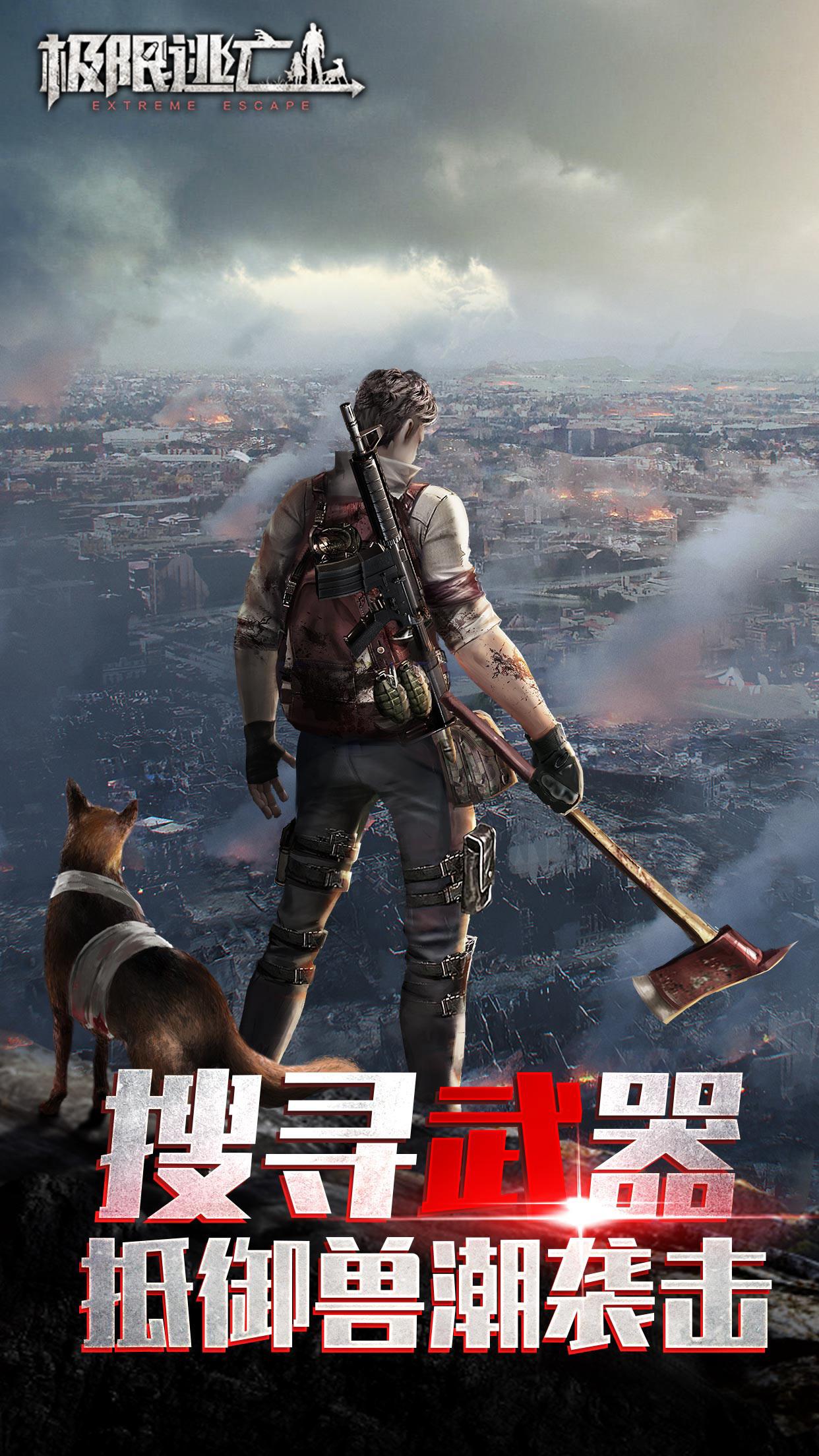 末日生存《极限逃亡》游戏截图欣赏