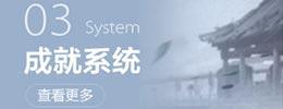 《九阴绝学》成就系统