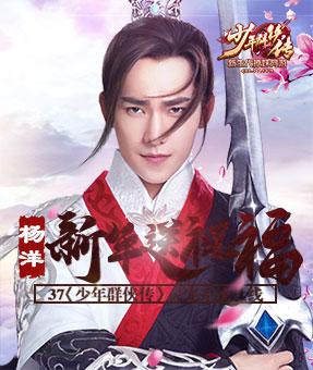 杨洋新年送祝福《少年群侠传》灵宠系统上线