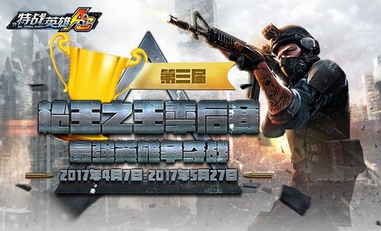 《特战英雄》第三届枪王之王季后赛开启