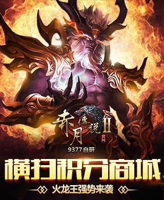 《赤月传说2》火龙王强势来袭