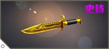 M9-黄金