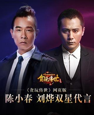 《贪玩传世》送陈小春刘烨签名照