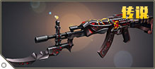 AK47-暗影主宰