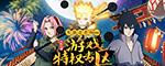 全新《火影忍者OL》心悦游戏特权专区正式上线