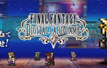 《最终幻想DIGITAL CARD GAME》事前登录