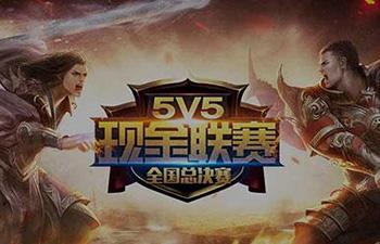 一触即发37传奇霸业第五届5V5现金联赛总决赛