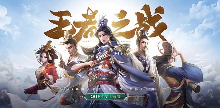 2019游卡桌游王者之战东部大区报名开启!