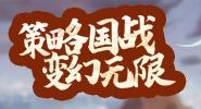 梦回长安城 《大唐盛世》策略国战变幻无限