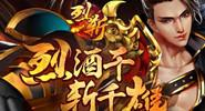 进入宝库击杀龙王 聚玩《烈斩》龙魂宝库!