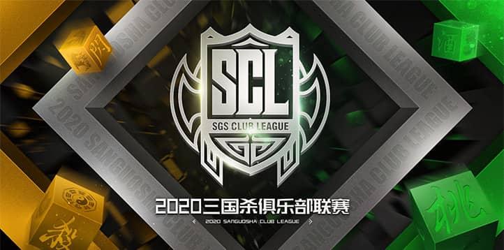 2020《三国杀》俱乐部联赛(SCL联赛)火热开启!
