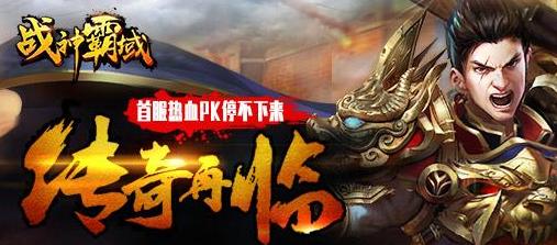 傳奇再臨《戰神霸域》游俠頁游專區正式上線_游戲新聞