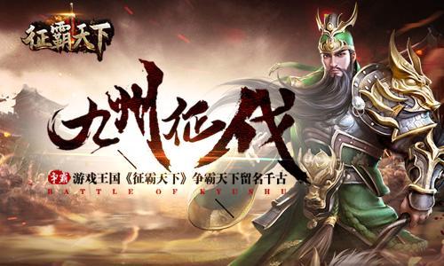 九州征伐 游戏王国《征霸天下》争霸天下_游戏新闻