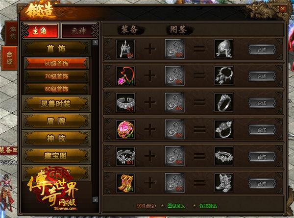 传奇世界网页版陈小春终于公布了战力秘籍!_游戏新闻