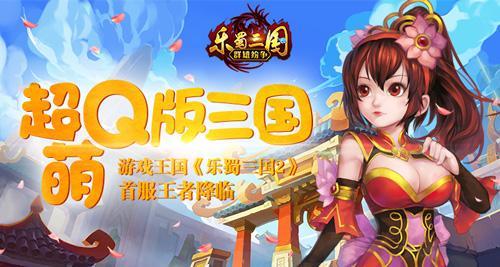 燃爆小宇宙 游戏王国《乐蜀三国2》萌力大战_游戏新闻