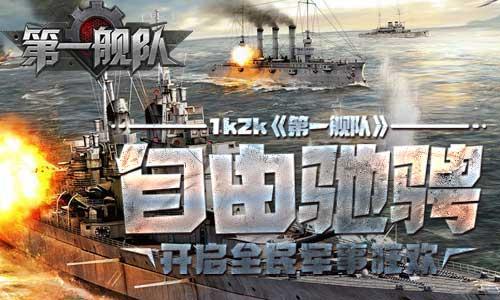 自由驰骋 1k2k《第一舰队》开启全民军事狂欢_游戏新闻