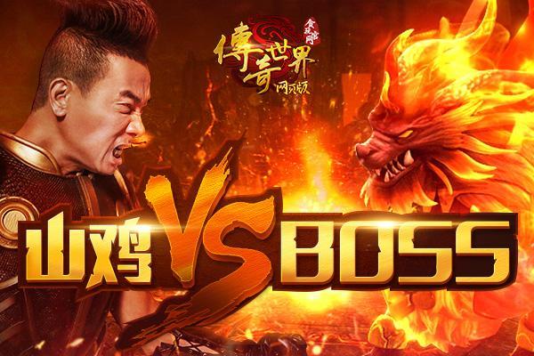 陈小春宣布入选《传奇世界网页版》精英队伍_游戏新闻