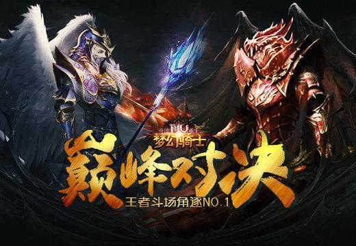 巅峰对决 塔人《奇迹重生》王者斗场角逐NO.1_游戏新闻