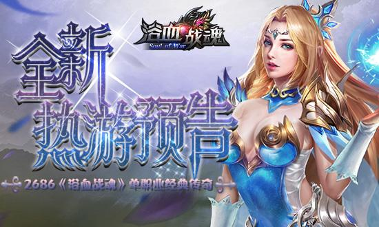 全新热游预告 《浴血战魂》单职业经典传奇_游戏新闻
