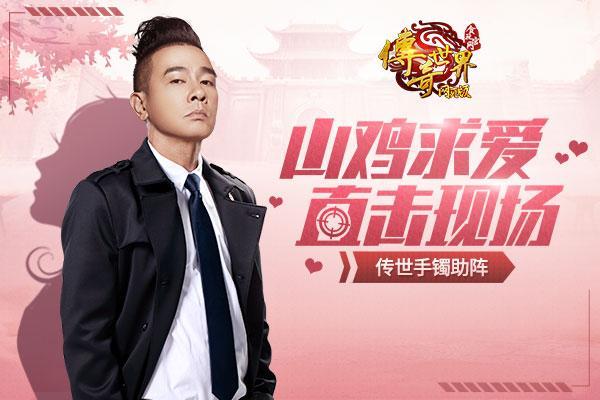 陈小春竟是《传奇世界网页版》第一富翁!_游戏新闻