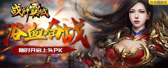 欢乐园《战神霸域》随时开启上头PK_游戏新闻