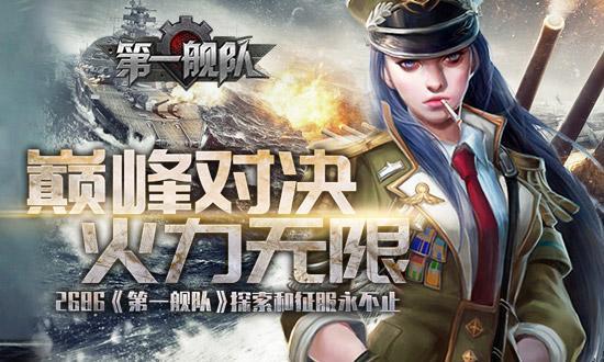 探索和征服《第一舰队》巅峰对决火力无限_游戏新闻