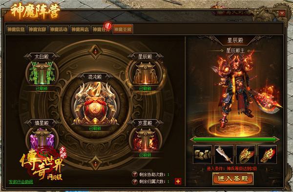 《传奇世界网页版》陈小春大战星辰殿主!_游戏新闻