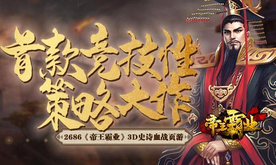 首款竞技性策略《帝王霸业》史诗血战页游_游戏新闻