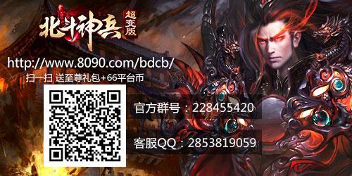跨服竞技 8090《北斗神兵》巅峰对决_游戏新闻