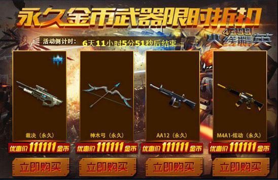 《4399火線精英》雙十一慶典 限時特惠_游戲新聞