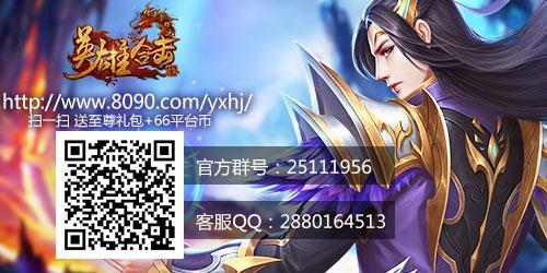 高等级装备 8090《英雄合击》天魔塔_游戏新闻