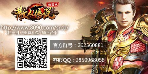 神秘宝藏 8090《散人传说》蚩尤地宫_游戏新闻
